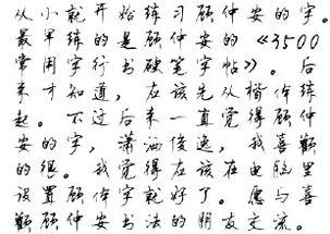荆霄鹏行书字帖(我想练字,但是不想练)