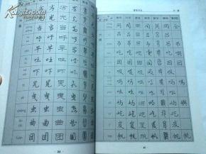 草书钢笔字帖(田英章行草硬笔书法)