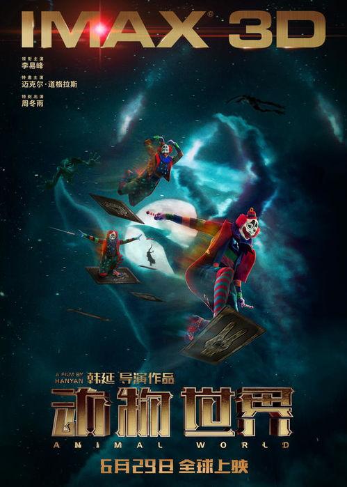 李易峰动物世界发布IMAX3D海报海上冒险视觉效果震撼开启国产电影新