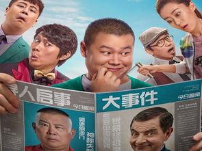 《欢乐喜剧人》最新曝光的寻人海报