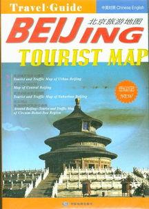 去北京旅行英文版