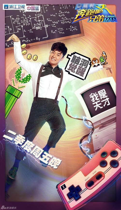 奔跑吧兄弟第四季跑男团单人趣味海报:陈赫
