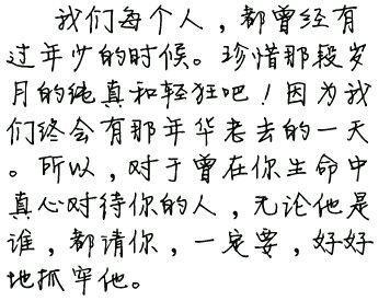 ios7字体 手写中文 简单秀气可爱 苹果论坛 PP助手论坛