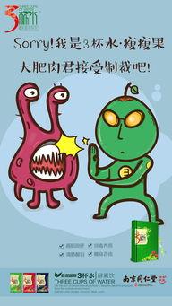 减肥茶广告
