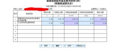 工程招标服务费的会计分录
