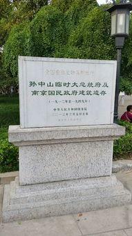 南京傅厚岗碑