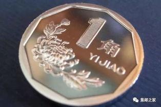 菊花图案硬币退市面值1角硬币今起只收不付社会新闻