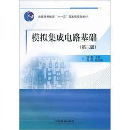 模拟集成电路基础第三版知识点