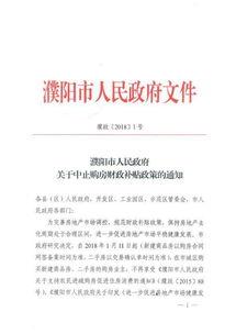 濮阳这项政策中止买房的一定要注意了