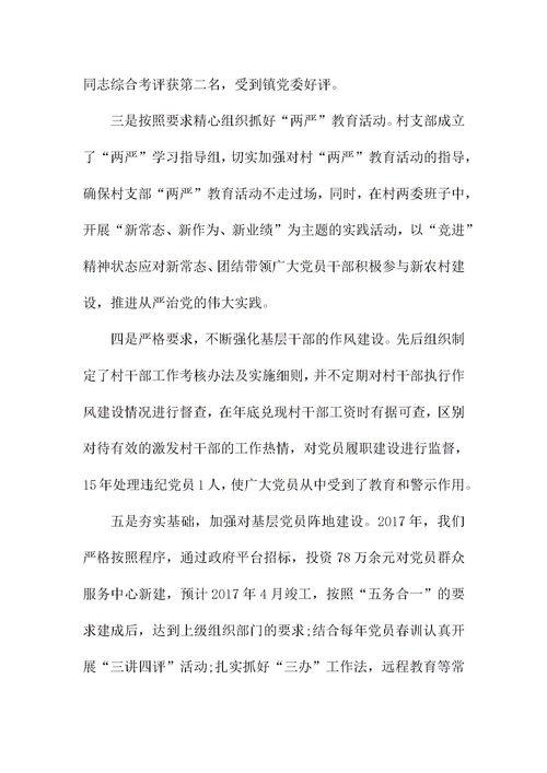 2017党员的个人述职报告范文