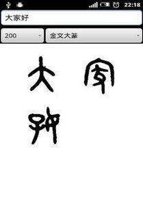 篆体字app下载 篆体字手机版下载 手机篆体字下载