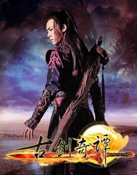 古剑奇谭全集介绍至大结局 百里屠苏被封进太子长琴死而复生