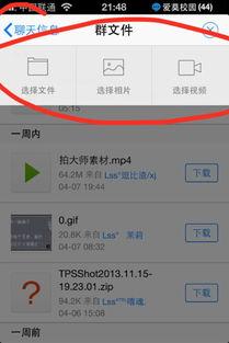 手机QQ怎么发群文件