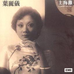 新中国60年音乐路 上海滩 叶丽仪