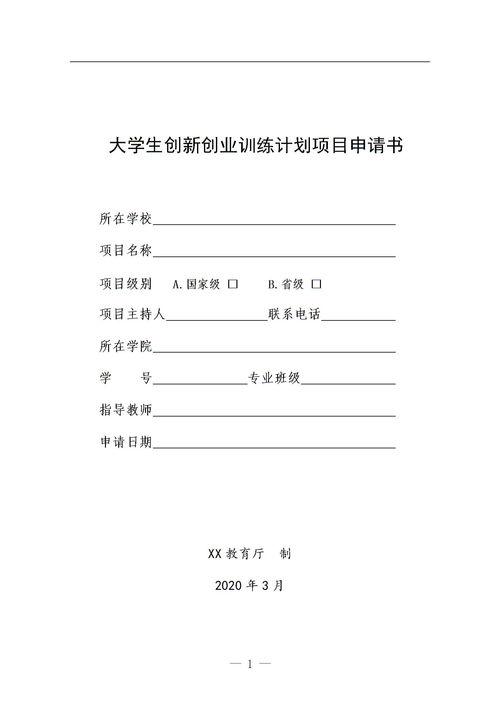 创新创业项目申请书模板网站