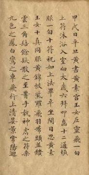 灵飞经全文(小楷灵飞经全文翻译)_1659人推荐