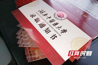 湖南中医大学学报稿件录用通知书