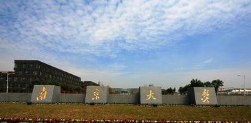 中国 南京大学