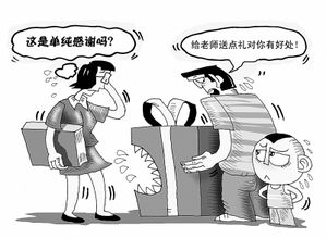 送礼:[1]如何给老师送礼?