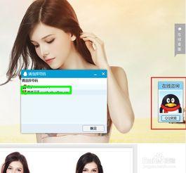 使用超链接实现企业QQ在线客服