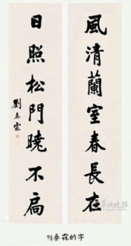 刘春霖书法(同样楷书写《心经》,)