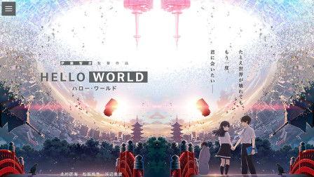 你好世界-hello world 电影在线观看