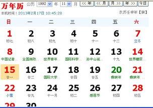 1992年属猴的几月份出生的好(1992年农历二月份出生的今年运程)