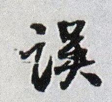 行书字帖(书法字帖的行书体)