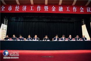 东营市金融经济工作会议