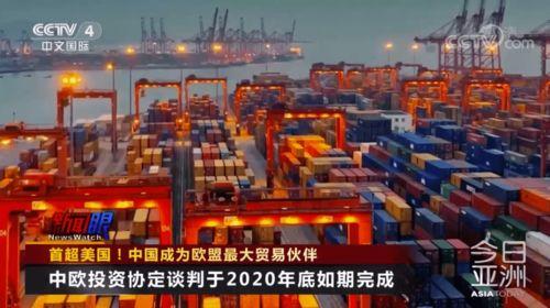 首超美国中国成为欧盟最大贸易伙伴