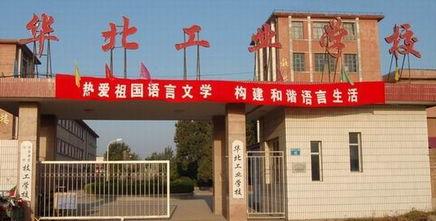 沧州设备安装技工学校常年招生