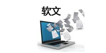 企业软文营销,软文范文大全