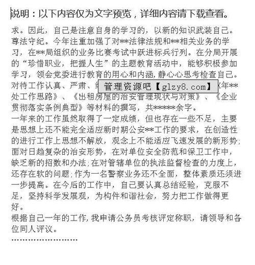 公安民警述责述廉报告范文