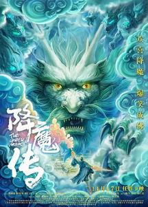 东影 热映┇群妖来袭,魔幻 降魔传 11月17日上映