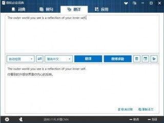 必应词典3.0 云时代 外语学习利器