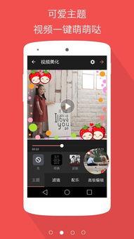 乐秀视频编辑器中文版