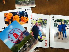四川大学晒出扑克牌版毕业照 满满都是青春啊