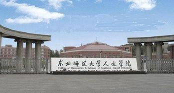 东北师范大学人文学院是几本