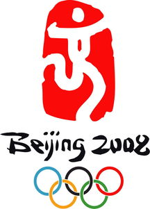 北京奥运会-中国 奥运,我们是认真的