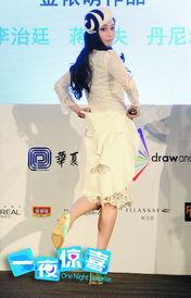 范冰冰身穿D G白色裙出席 一夜惊喜 北京发布会 李治廷 蒋劲夫等出席