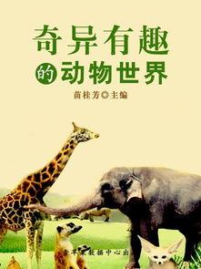 奇异有趣的动物世界科普知识大博览ChineseEdition