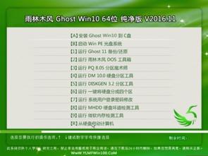Windows10专业版纯净GHOST系统介绍