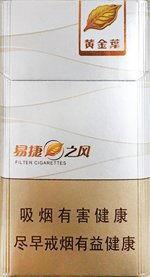 黄金叶天叶多少钱一包(p在平顶山206元)