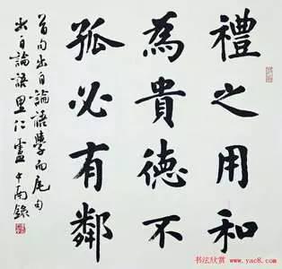卢中南楷书作品欣赏(卢中南书法教学全部视频)_1659人推荐