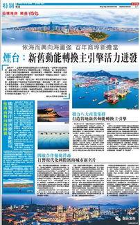 香港主流媒体推出烟台城市形象宣传专版