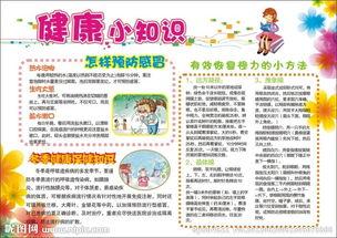 幼儿健康知识小常识