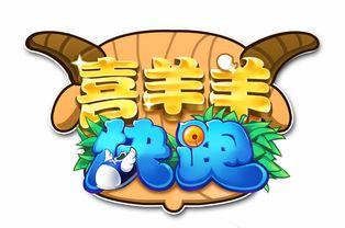 mgas2015前瞻喜羊羊快跑1月8日发布会