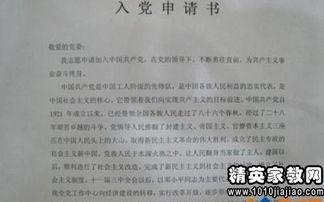 2015警察预备党员转正申请书