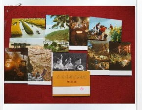 怀旧收藏 全国摄影译注展览作品选 明信片74年 全新库存 保老保真