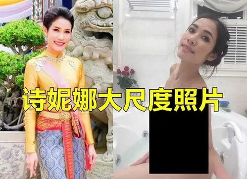 现实版宫斗泰国王妃诗妮娜私照被外泄